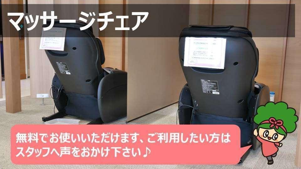 store_15_massagechair