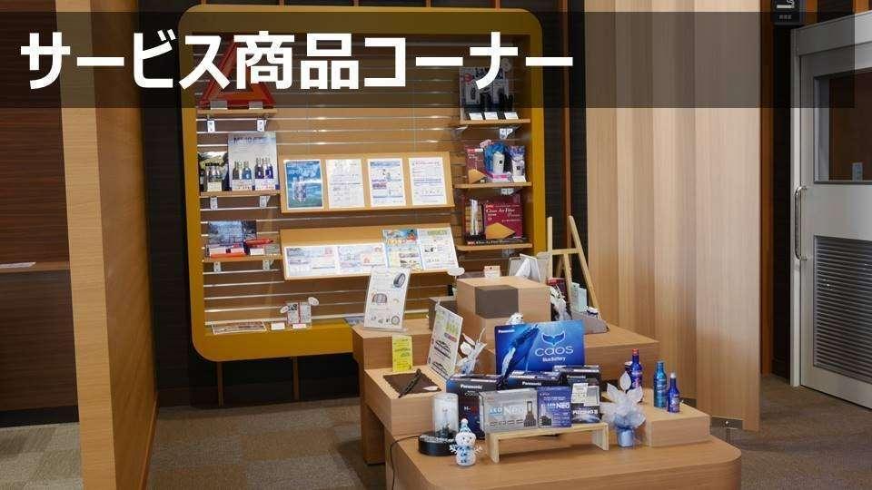 store_15_serviceshohin