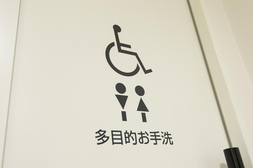 田上もりの里店多目的トイレ