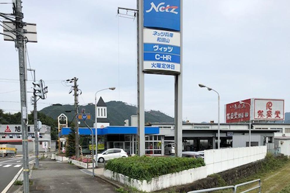 和田山店外観