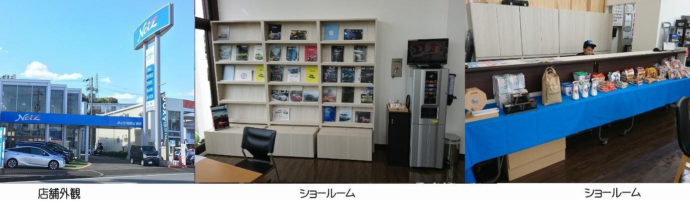 ネッツトヨタ和歌山新宮店ショールーム紹介画像