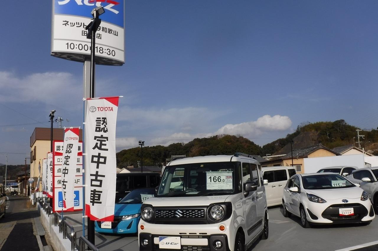田辺店中古車2