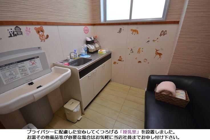 とよさき店授乳室
