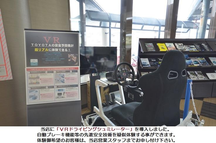 登川店VRドライビングシュミレーター