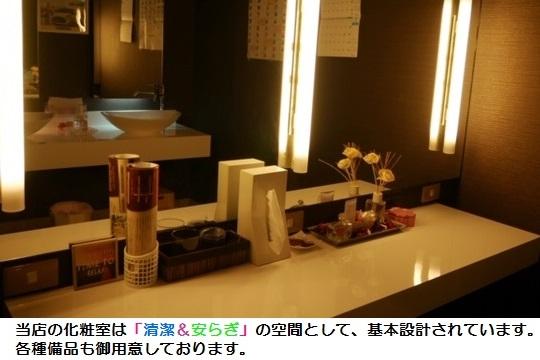 登川店化粧室