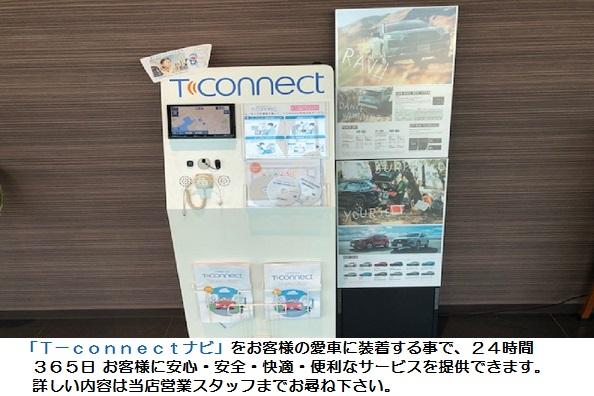 北谷店T-connectナビ