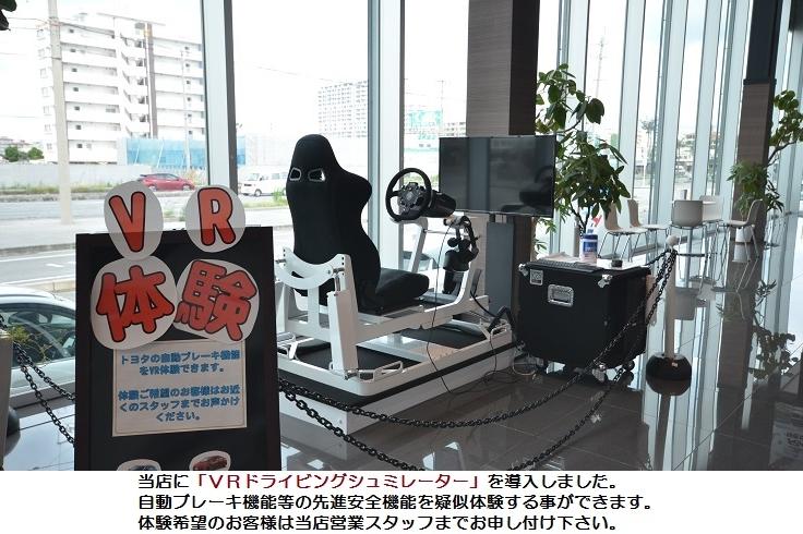 北谷店VRシュミレーター