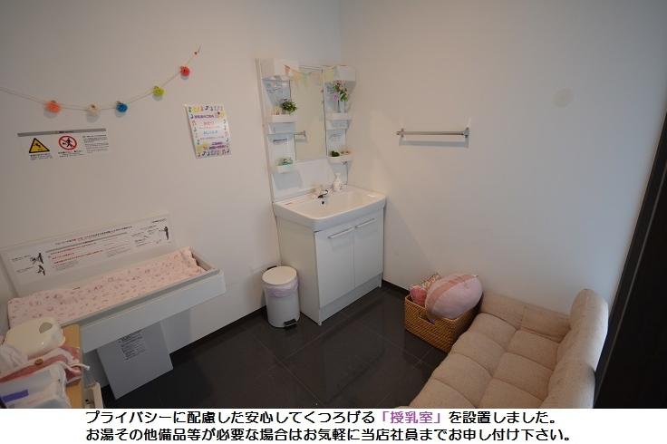 北谷店授乳室