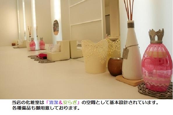 北谷店化粧室