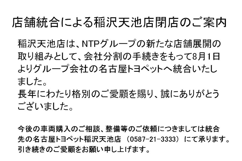 閉店案内 稲沢天池990x660