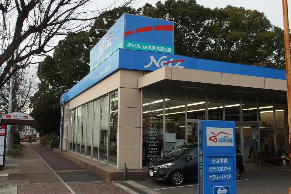 松葉公園店