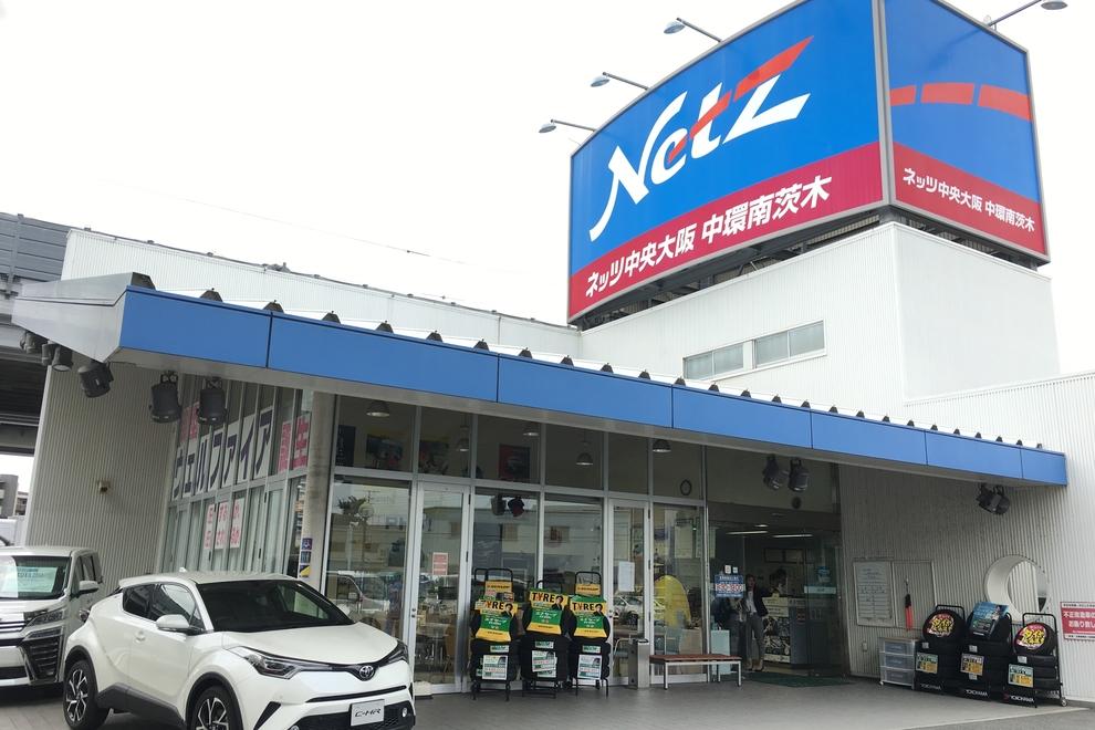 中環南茨木店