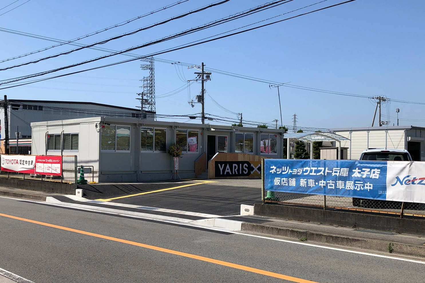 太子店仮店舗