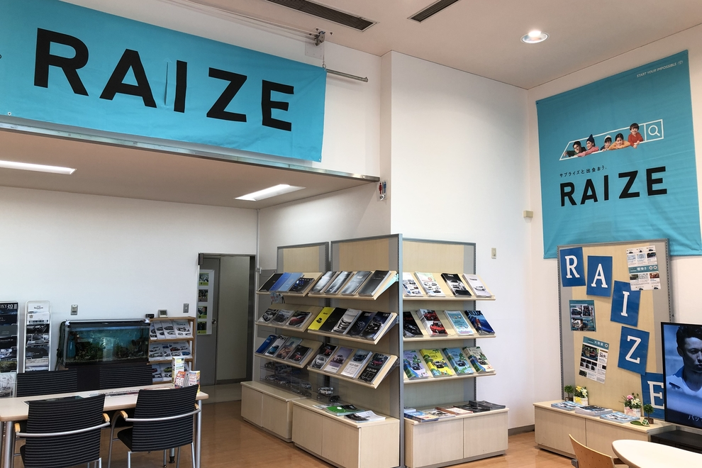 RAIZEショールーム