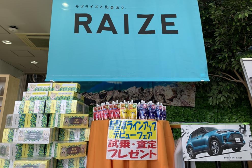 shop_128_ライズ1