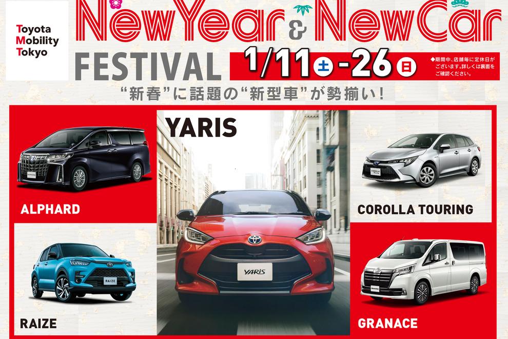 New Year & New Car FESTIVAL