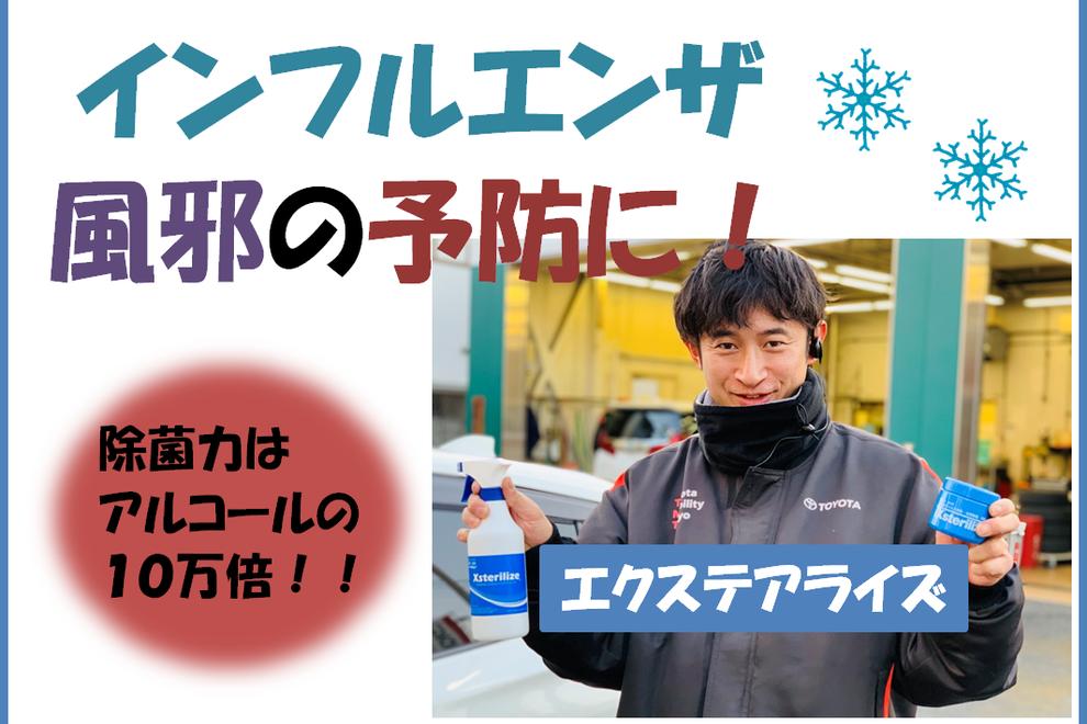 shop_14D_石神井台エクステアライズ