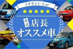U-Car昭島店