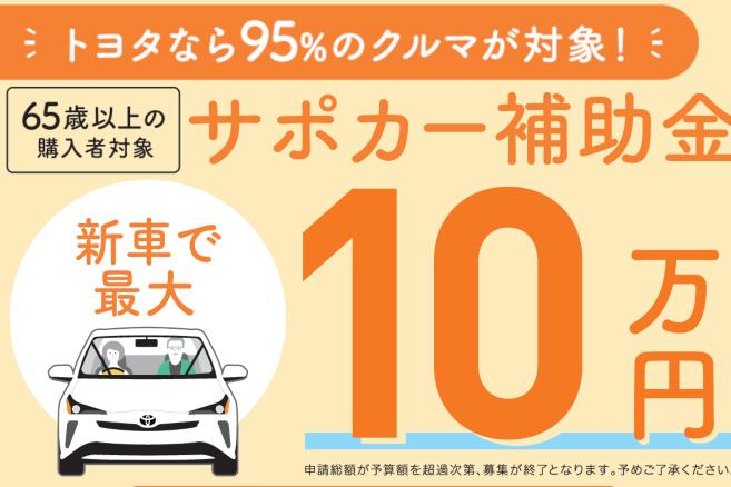 サポカー補助金 新車で最大10万円