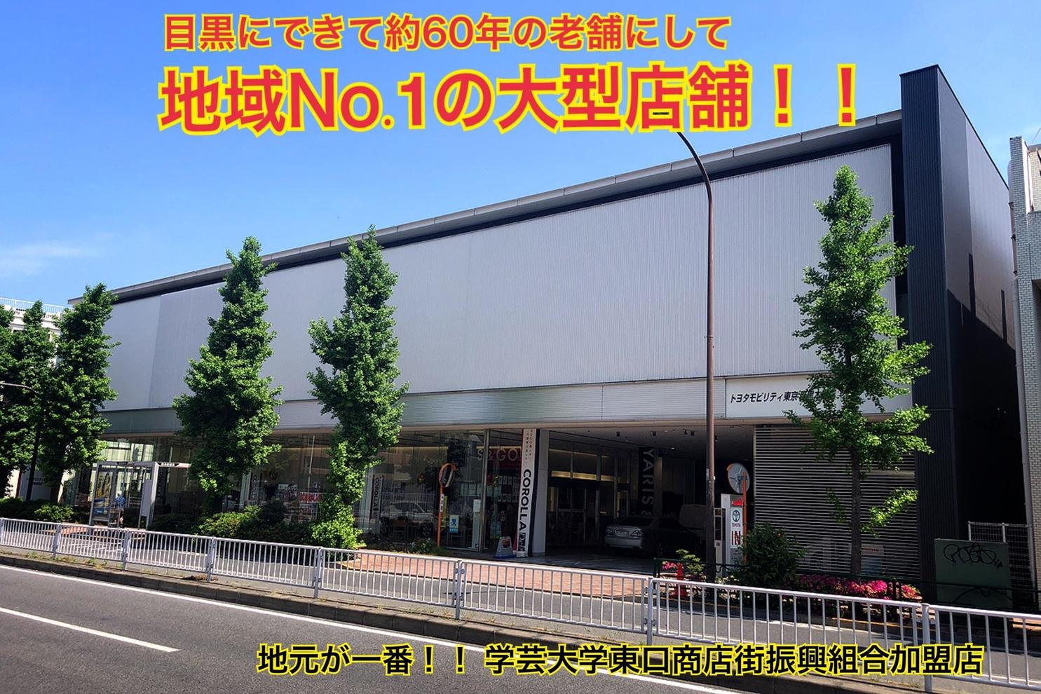 東京 都 目黒 区 下 目黒 郵便 番号