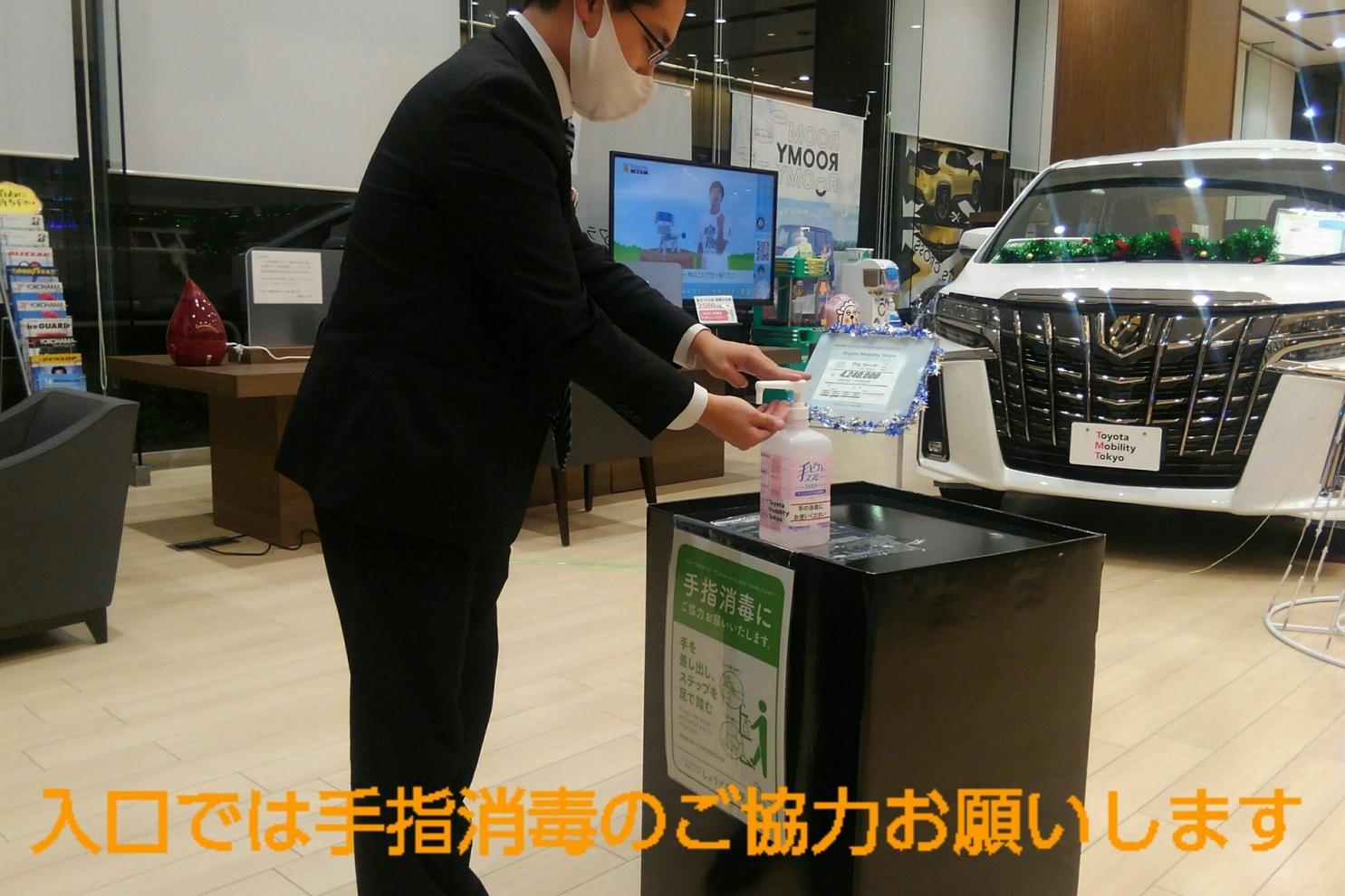 04A_勝島店入口消毒