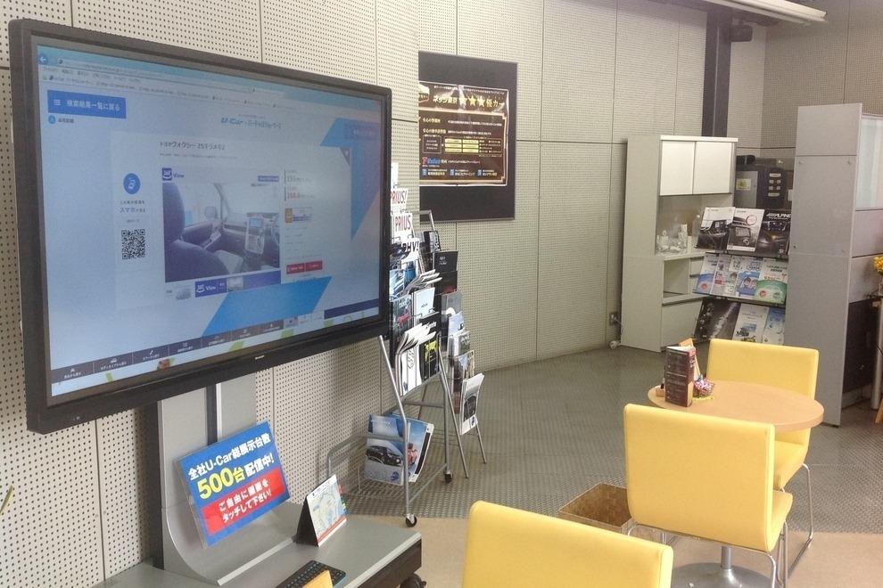 U-Car成城喜多見東店(旧:ネッツ東京U-Car成城)店舗画像3