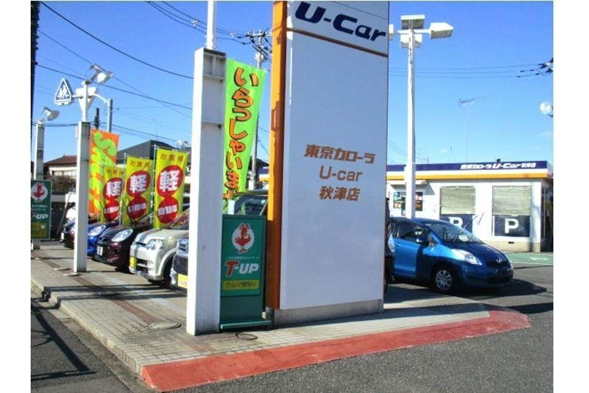 U-Car秋津店(旧:東京カローラU-Car秋津店)店舗画像1