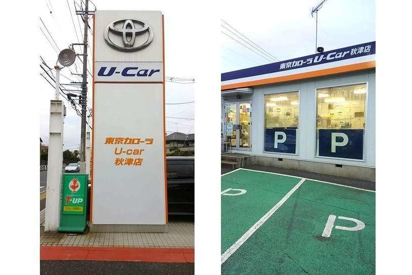 U-Car秋津店(旧:東京カローラU-Car秋津店)店舗画像2