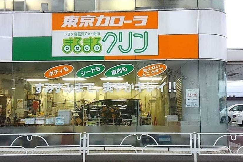 U-Car秋津店(旧:東京カローラU-Car秋津店)店舗画像6