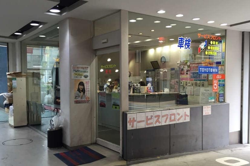 目黒碑文谷店(旧:東京カローラ目黒店)店舗画像1