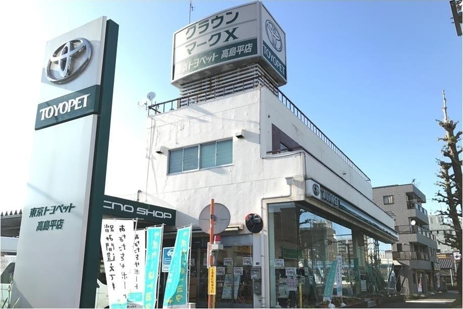 高島平店(旧:東京トヨペット高島平店)外観
