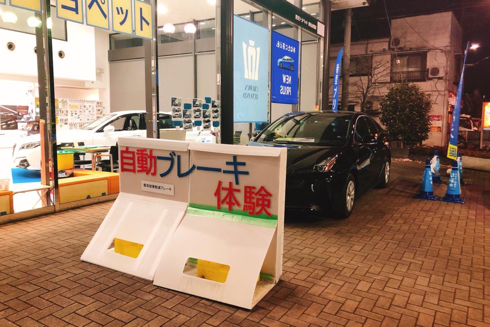 東村山青葉店(旧:東京トヨペット東村山青葉店)追加画像3